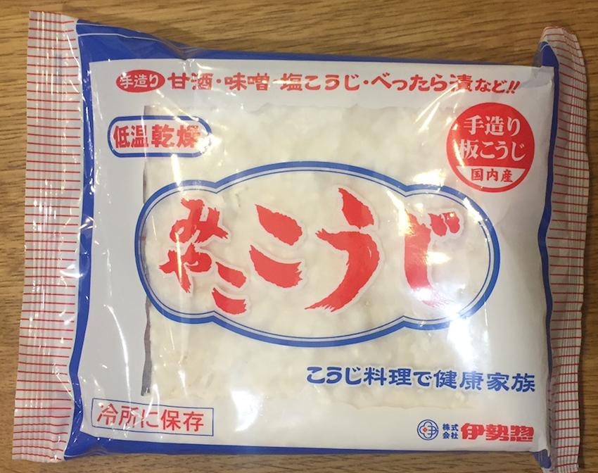 米麹と言えばこのブランド