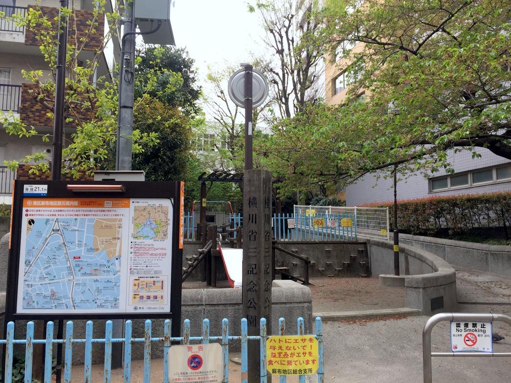 横川省三記念公園