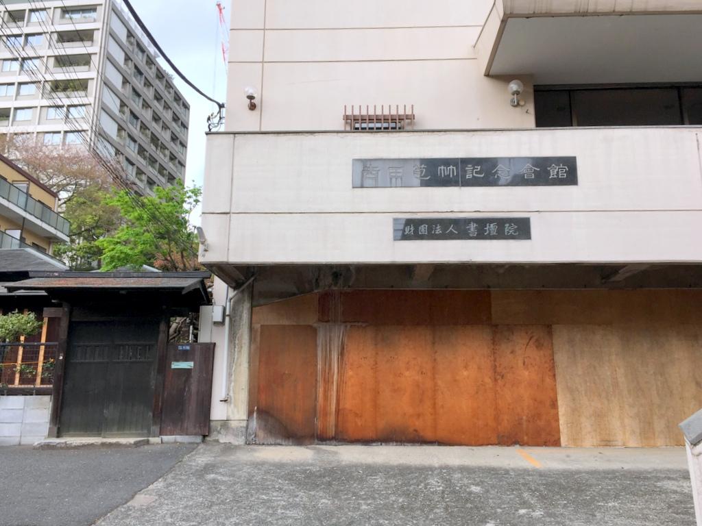 吉田苞竹記念会館跡
