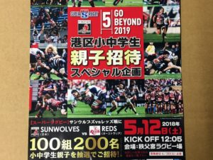 「SUNWOLVES VS REDS」