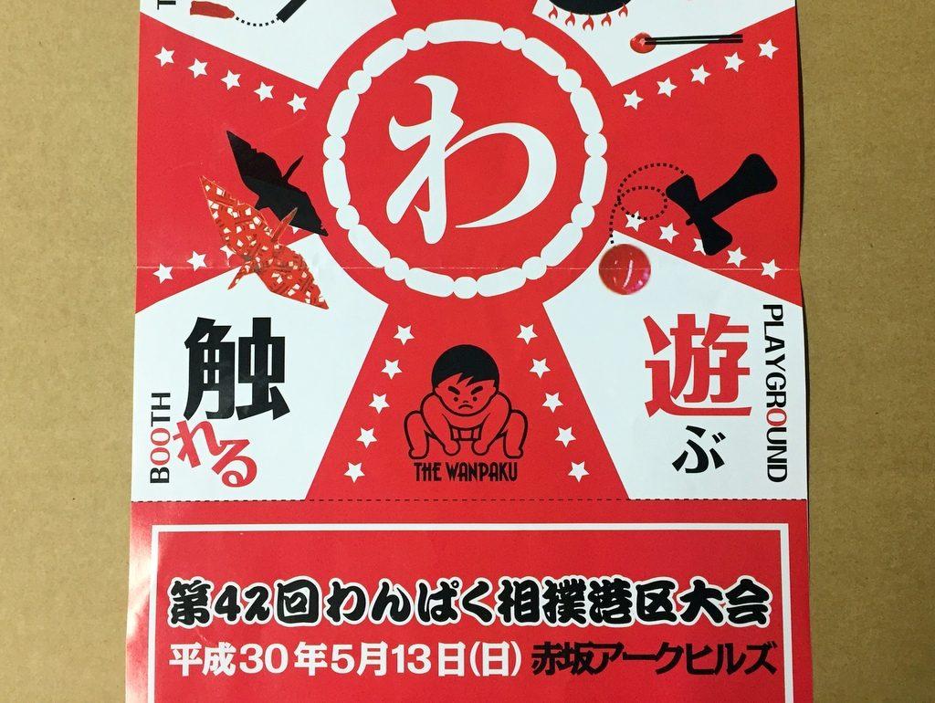 第42回わんぱく相撲港区大会