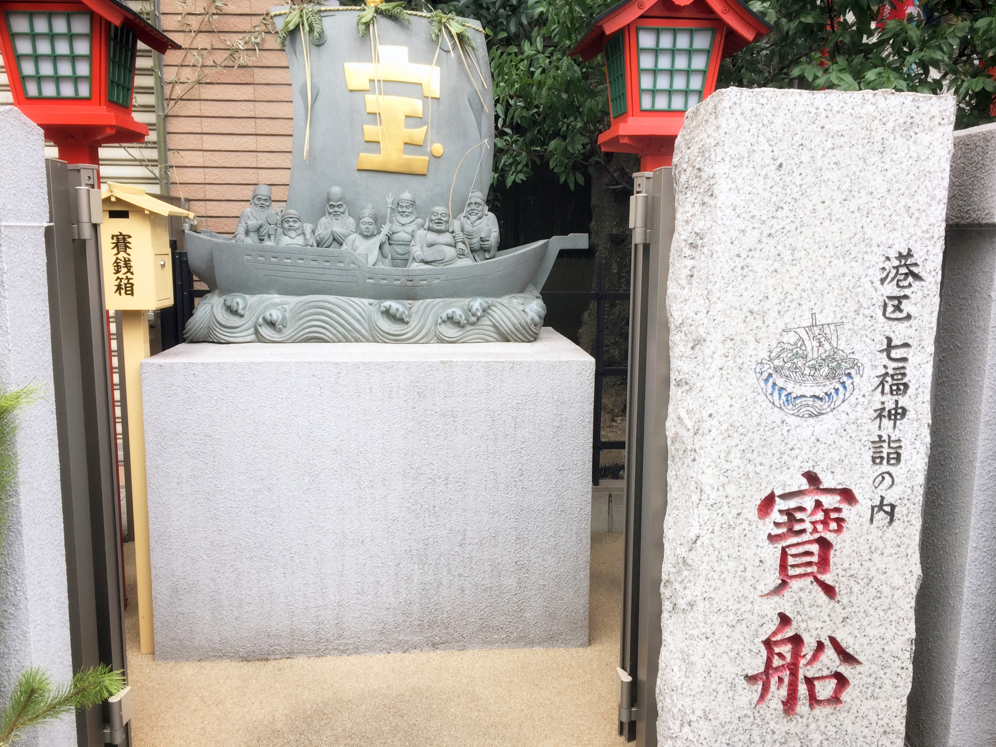 十番稲荷神社(宝船)