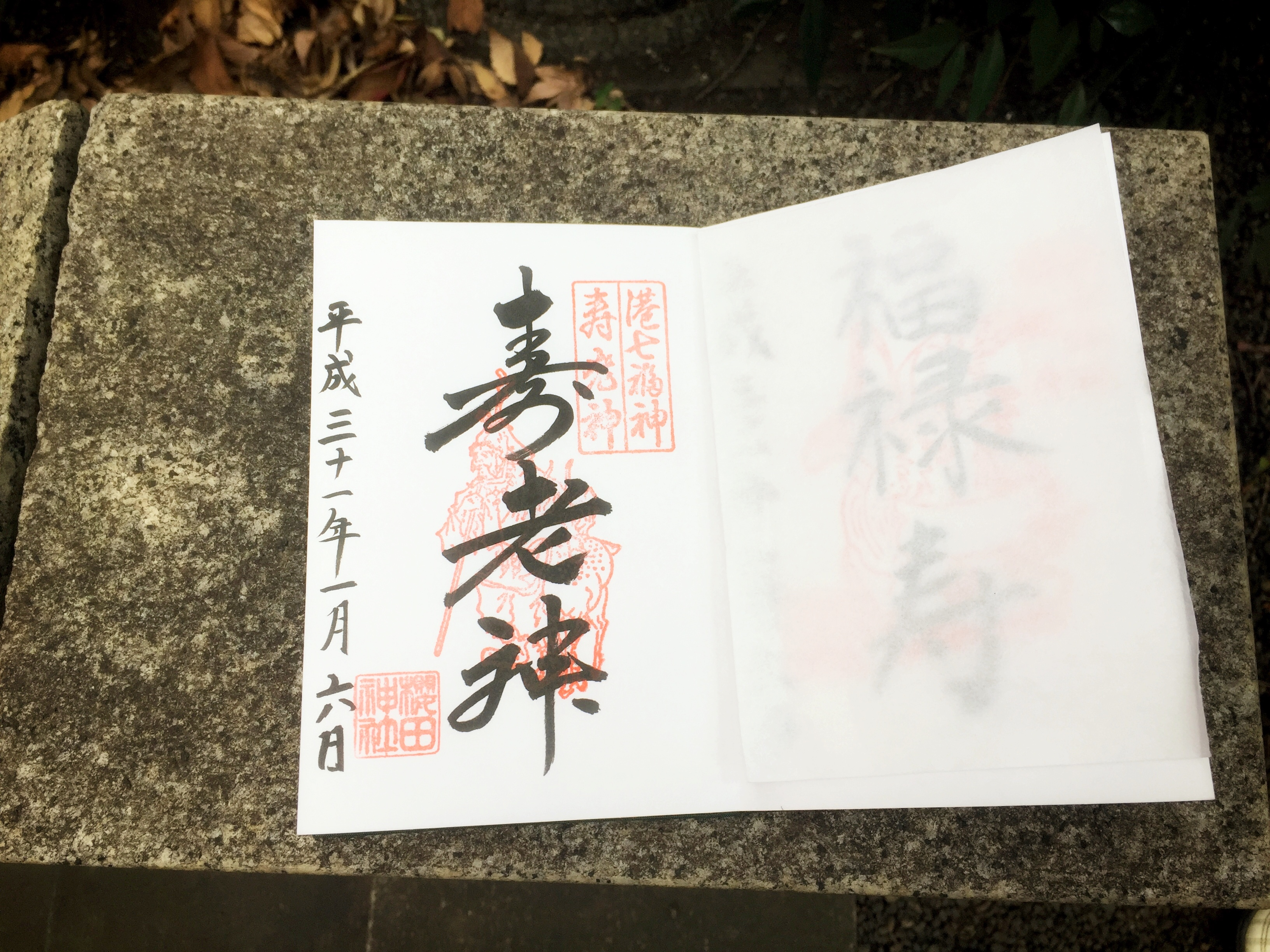 櫻田神社(壽老神)