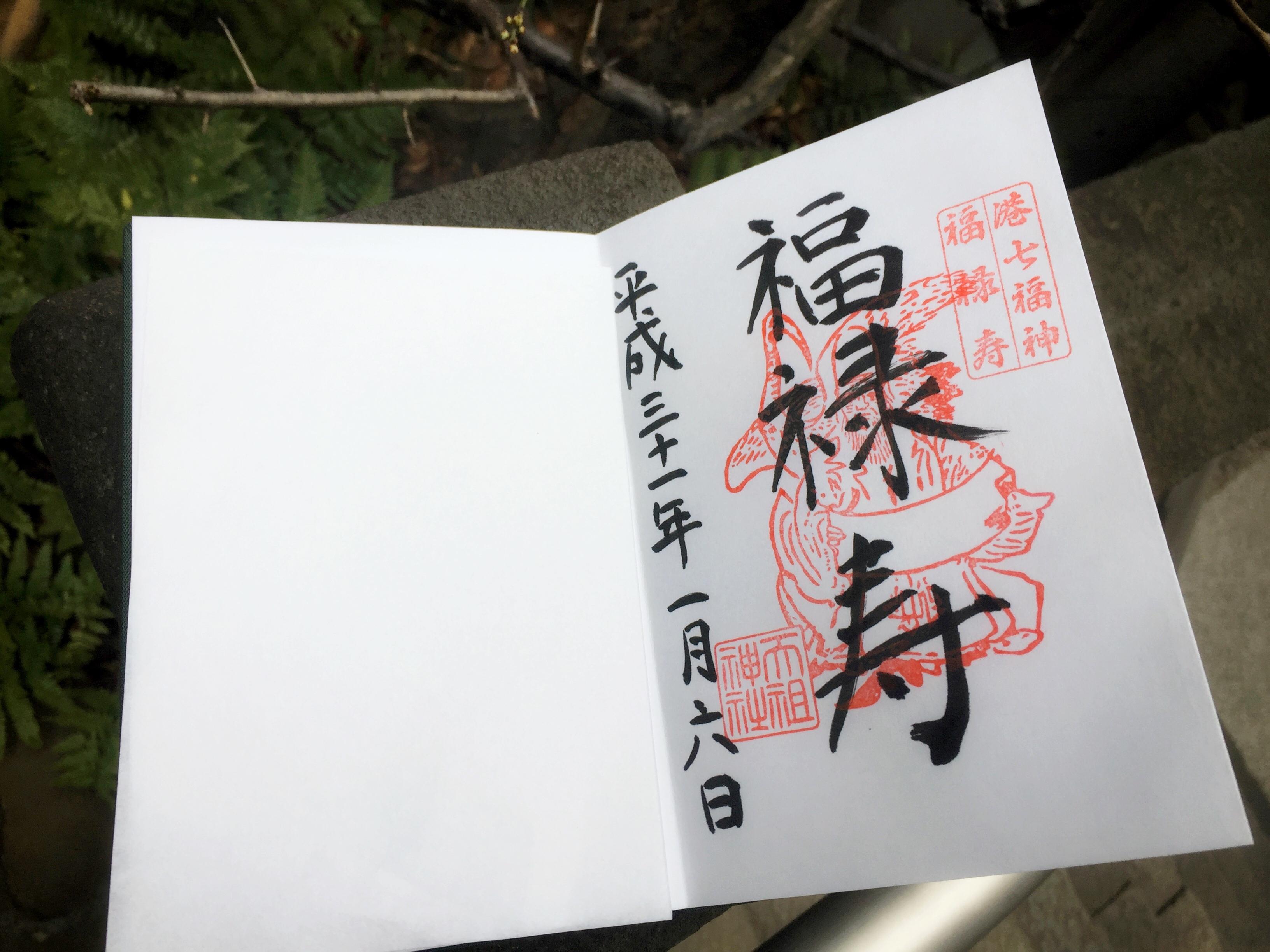 天祖神社(福禄寿)