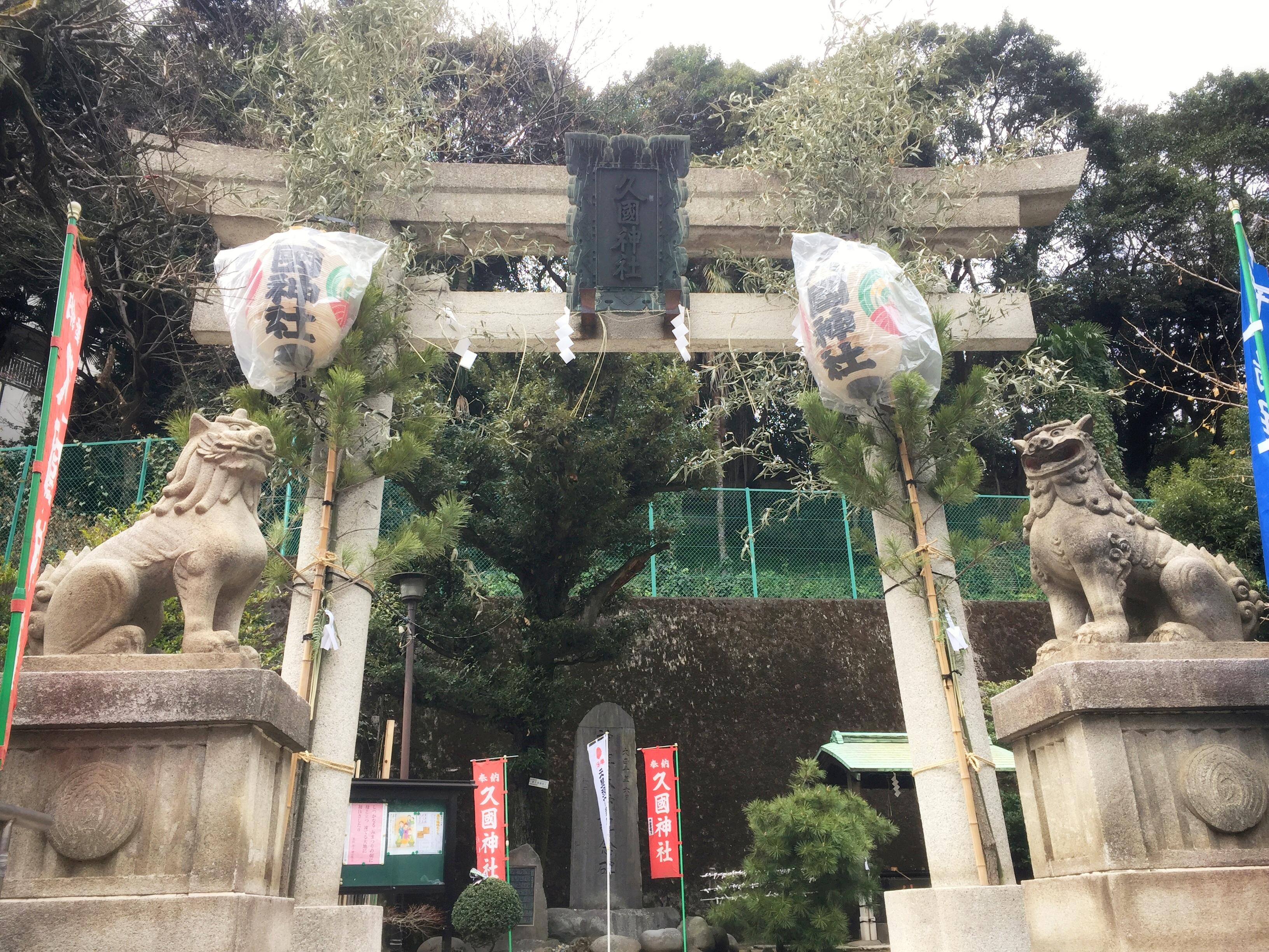 久國神社(布袋尊)