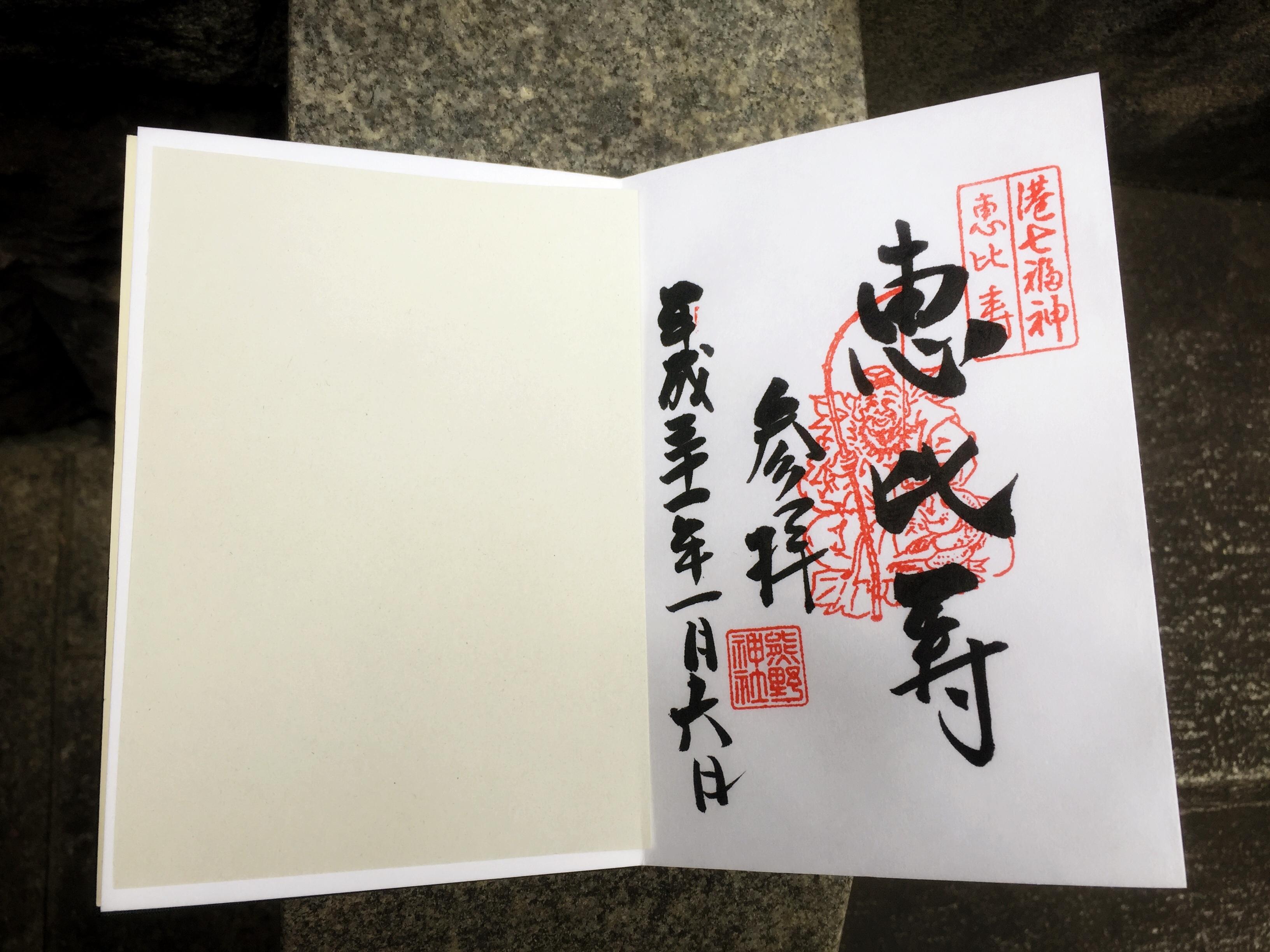 熊野神社(恵比寿)