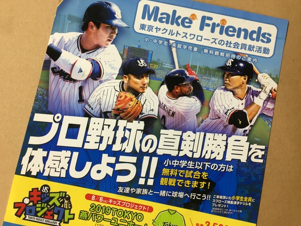 makefriend!2019